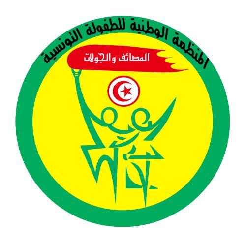 المنظمة الوطنية للطفولة التونسية المصائف و الجولات